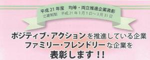 岡山労働局「平成21年度均等・両立推進企業表彰」候補企業の公募、ポジティブアクション