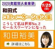 2020経営陣未来塾岡山県商工会連合会