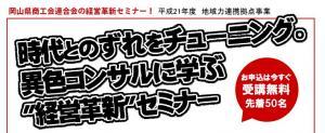 岡山県商工会連合会経営革新セミナー