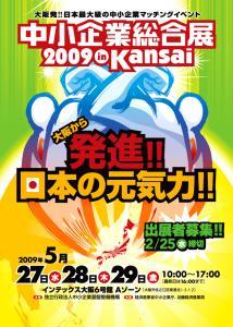 中小企業総合展 2009 in Kansai