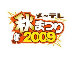 地域力宣言2009 inメ~テレ秋まつり