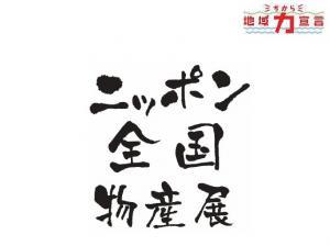 地域力宣言2009 ニッポン全国物産展 in サンシャインシティ