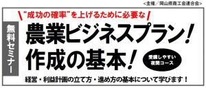 岡山県商工会連合会主催農業ビジネスプラン作成セミナー