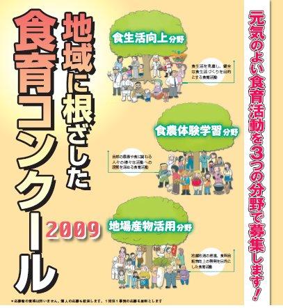 食育コンクール2009