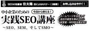 WEBマーケティングセミナー岡山県商工会連合会