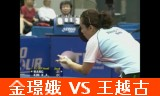 【卓球】 Japan Open 2010 金キョン娥VS王越古