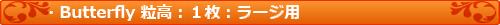 バタフライカテゴリ003
