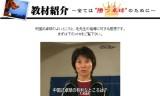 中国式現代卓球講座