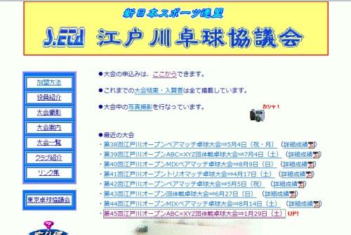 江戸川区卓球協議会 ホームページへ