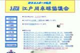江戸川区卓球協議会(小)002