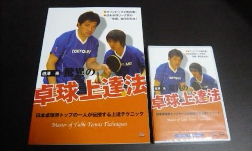 遊澤亮驚異の卓球上達法 サンプル写真大 05