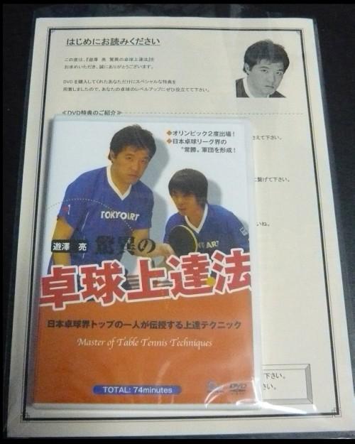遊澤亮驚異の卓球上達法 サンプル写真大 04