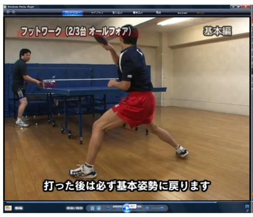 中国式現代卓球講座 サンプル画像023