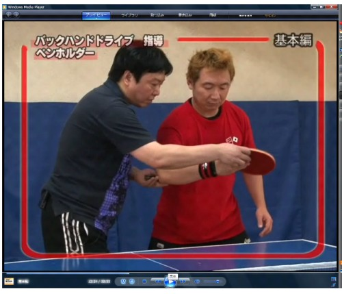 中国式現代卓球講座 サンプル画像021