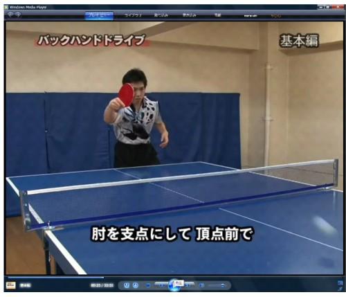 中国式現代卓球講座 サンプル画像017