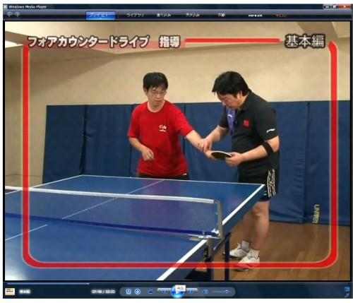 中国式現代卓球講座 サンプル画像015