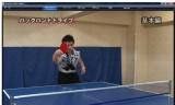中国式現代卓球講座 サンプル画像