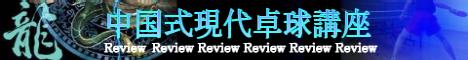 中国式現代卓球講座 管理人の本音レビュー