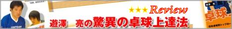 遊澤亮驚異の卓球上達法 管理人の本音レビュー
