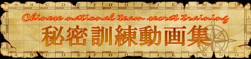 卓球中国ナショナルチーム 秘密訓練動画集