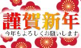 【企画】 卓球丼 感謝の年 新年のご挨拶です!