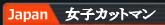 japan女子カットマン型