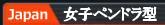japan女子ペンドラ型