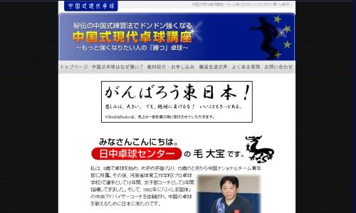 中国式現代卓球講座 NEWトップページ画像