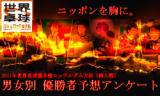 【企画】 世界卓球2011(男女)優勝者予想アンケート