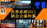 世界卓球2011 写真24枚 試合会場特集
