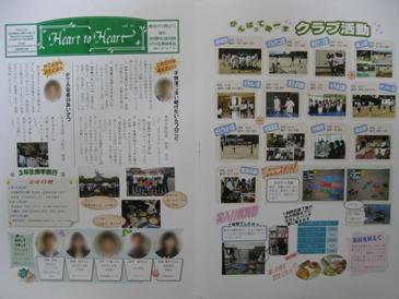 広報紙夏号
