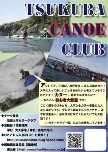 Canoe_welcompos2