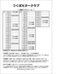 2011びら_convert_20110411104509