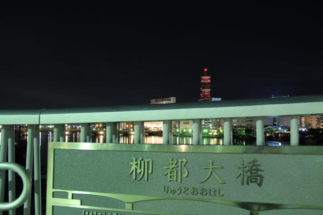RYUUTOO-HASHI