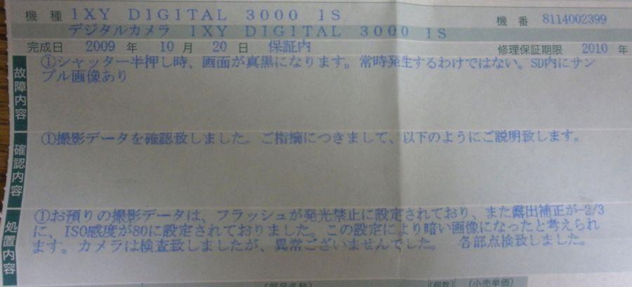 PA200211.jpg