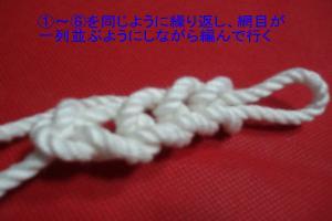 ロープ編み⑦