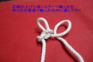 ロープ編み⑥