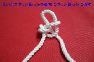 ロープ編み⑤