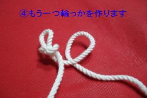 ロープ編み④