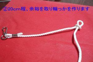 ロープ編み方②