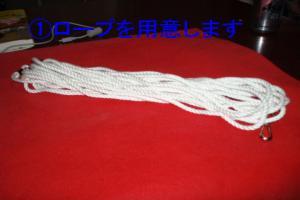 ロープ編み方①