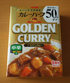 GOLDEN CURRY ・ カレーハーフ