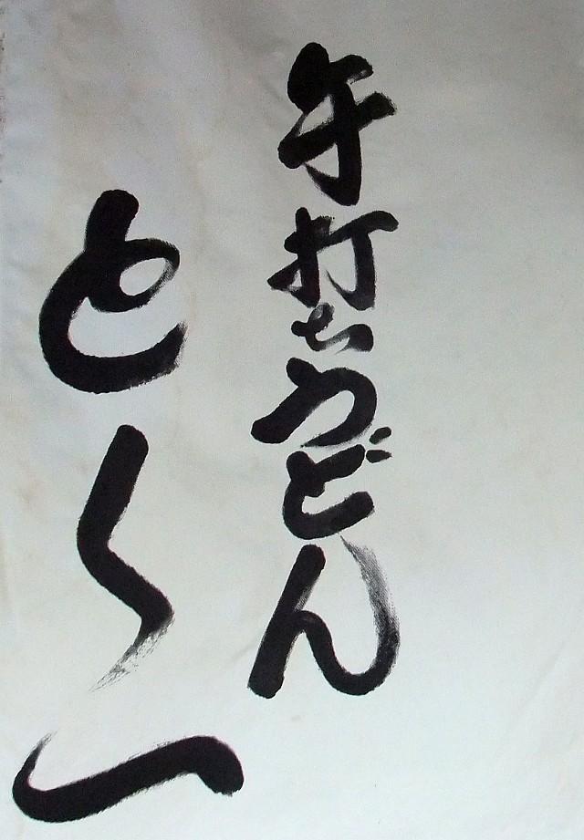 tokititiDSCF6449-S.jpg