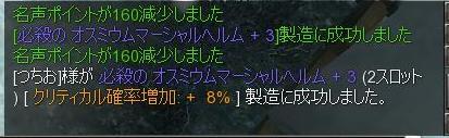 必殺頭EX
