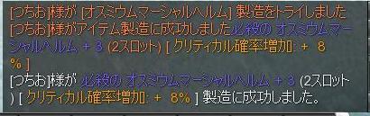 必殺頭EX2