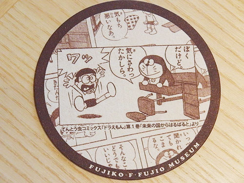 藤子コースター