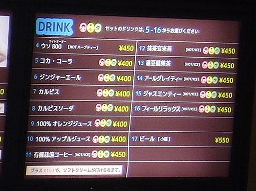 藤子カフェメニュー4