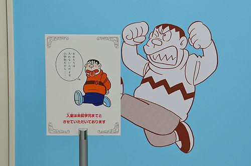 藤子キッズコーナー