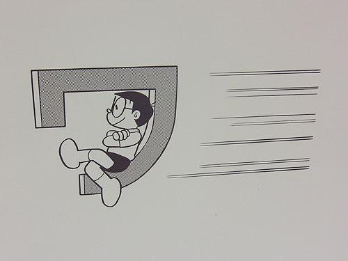 藤子壁絵4