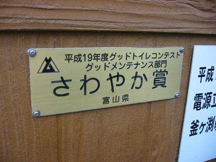 20100816-04.jpg